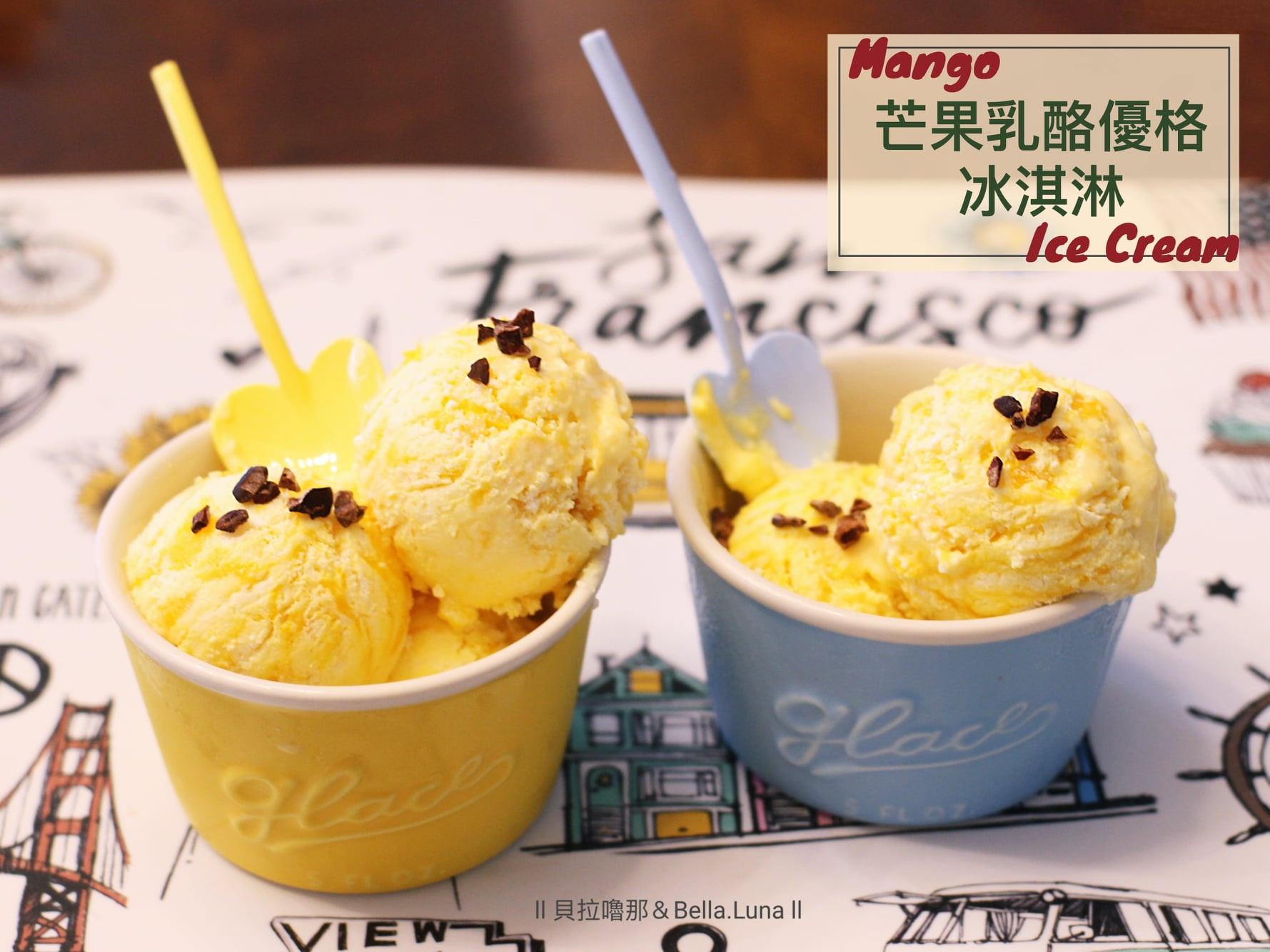 芒果乳酪優格冰淇淋 - 不需冰淇淋機!