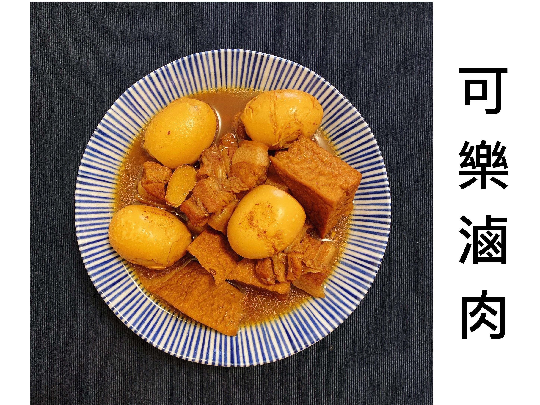木木作羹湯|可樂滷豬五花 滷肉 滷豬五花