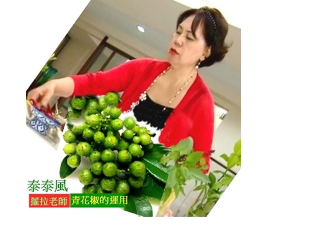 蘿拉老師上菜之青花椒的運用