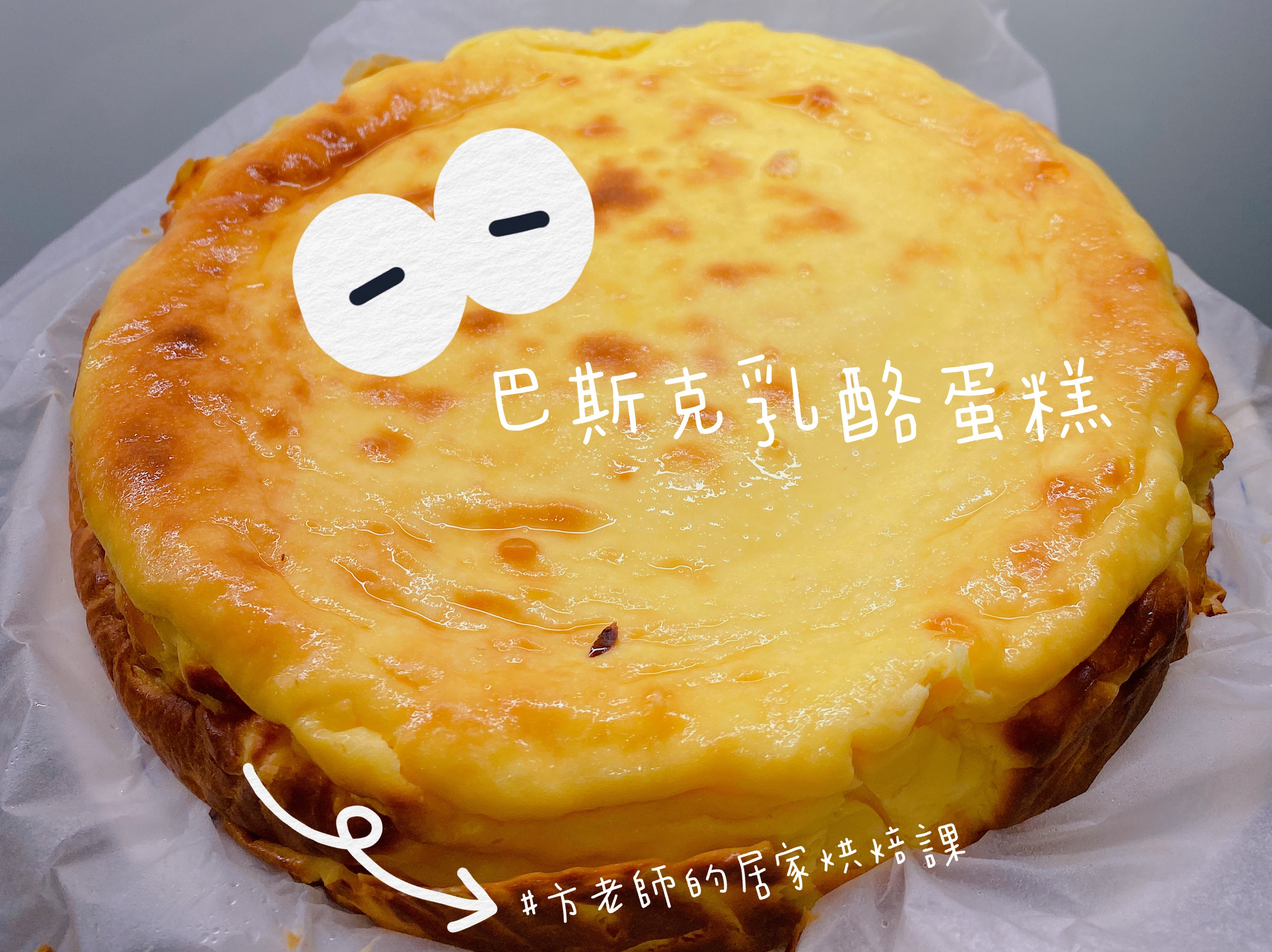 防疫期間居家手作-超簡單巴斯克乳酪蛋糕