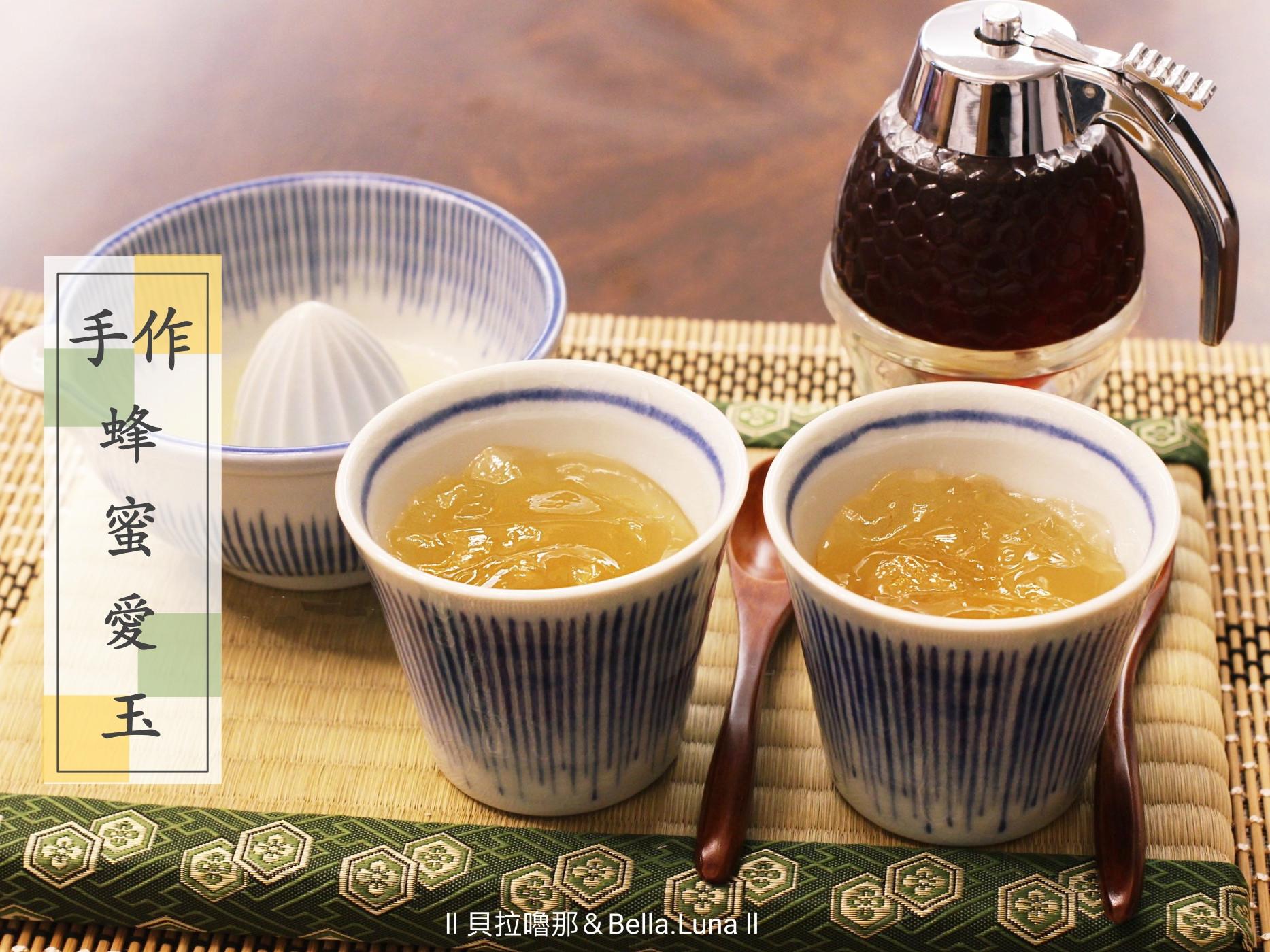 檸檬蜂蜜愛玉 - 5分鐘自製低脂消暑涼品