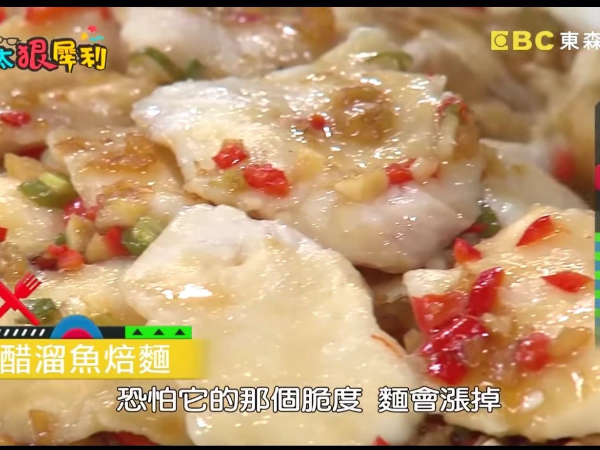 醋溜魚焙麵