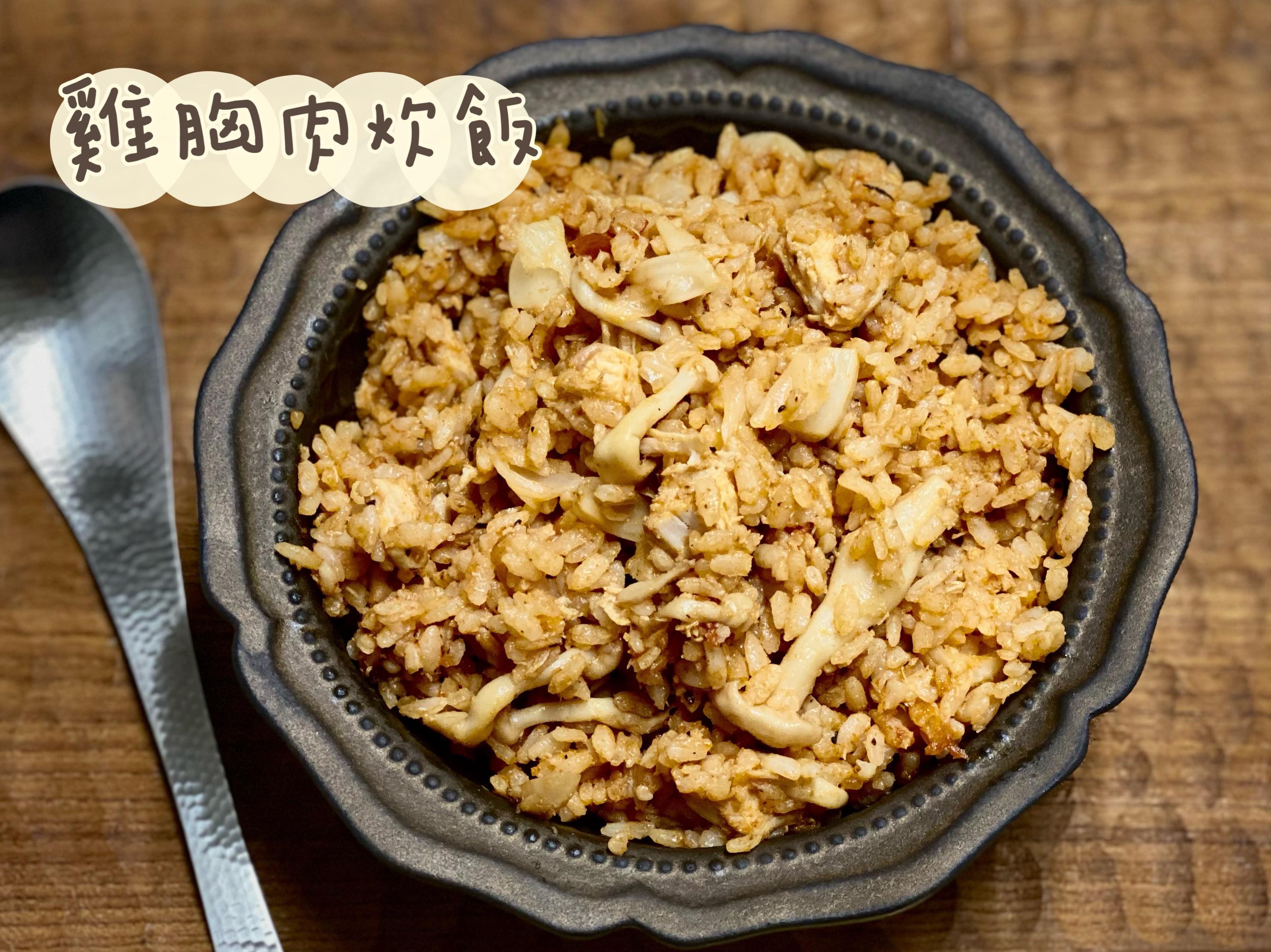 雞胸肉炊飯(飛利浦微電鍋)