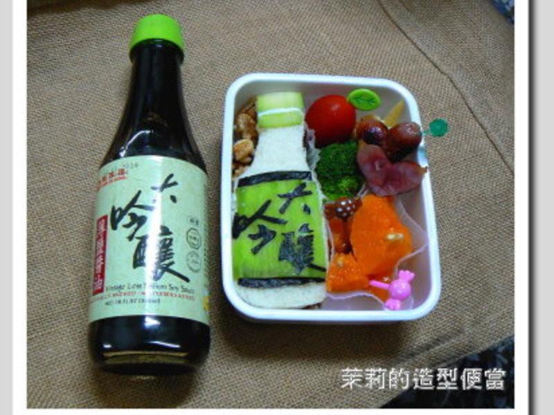 [茉莉的造型便當]萬家香大吟釀薄鹽醬油之愛心料理餐盒