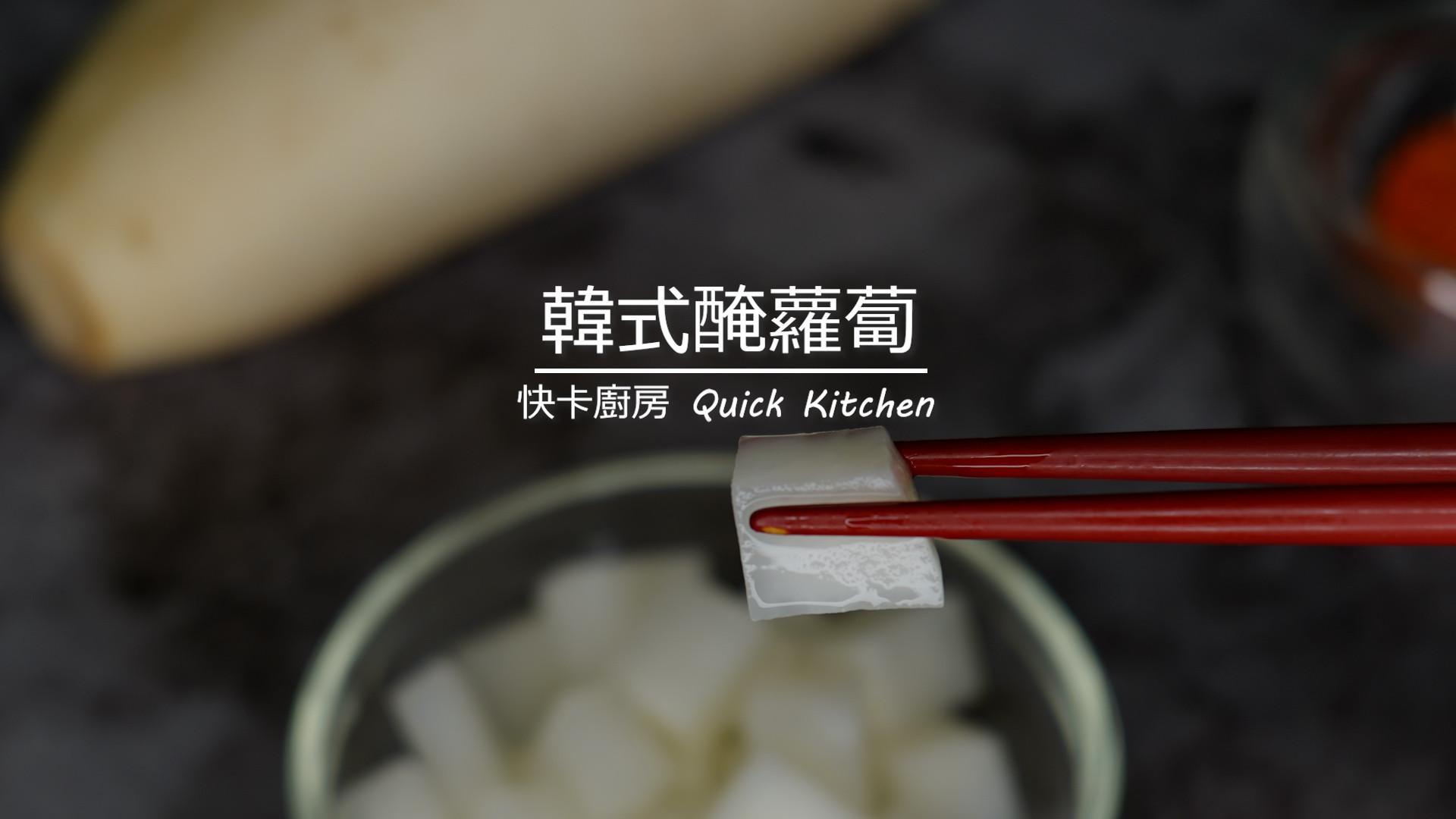 韓式醃蘿蔔