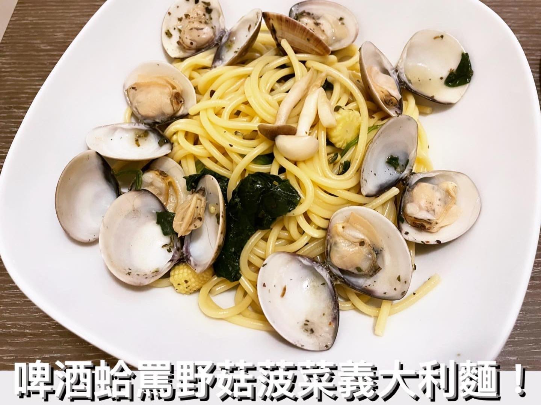 啤酒蛤蜊野菇菠菜義大利麵