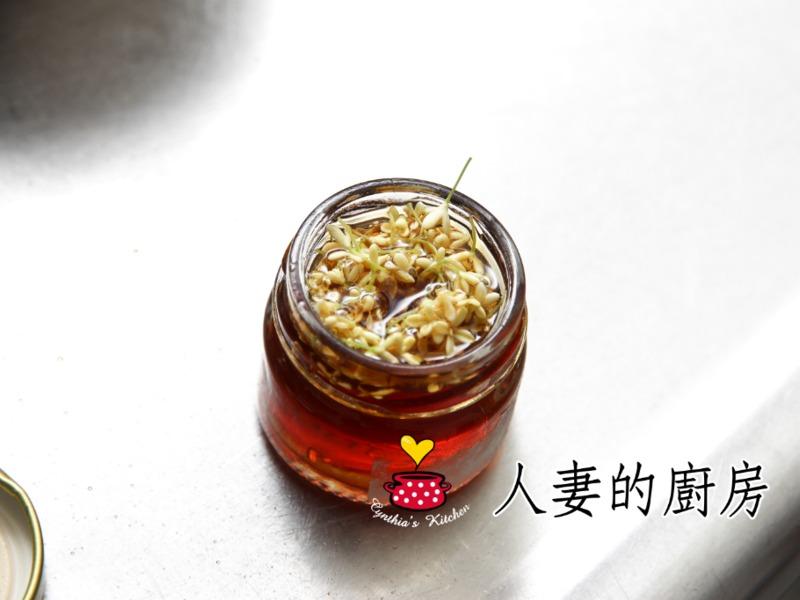 【人妻的廚房】桂花釀(蜜)