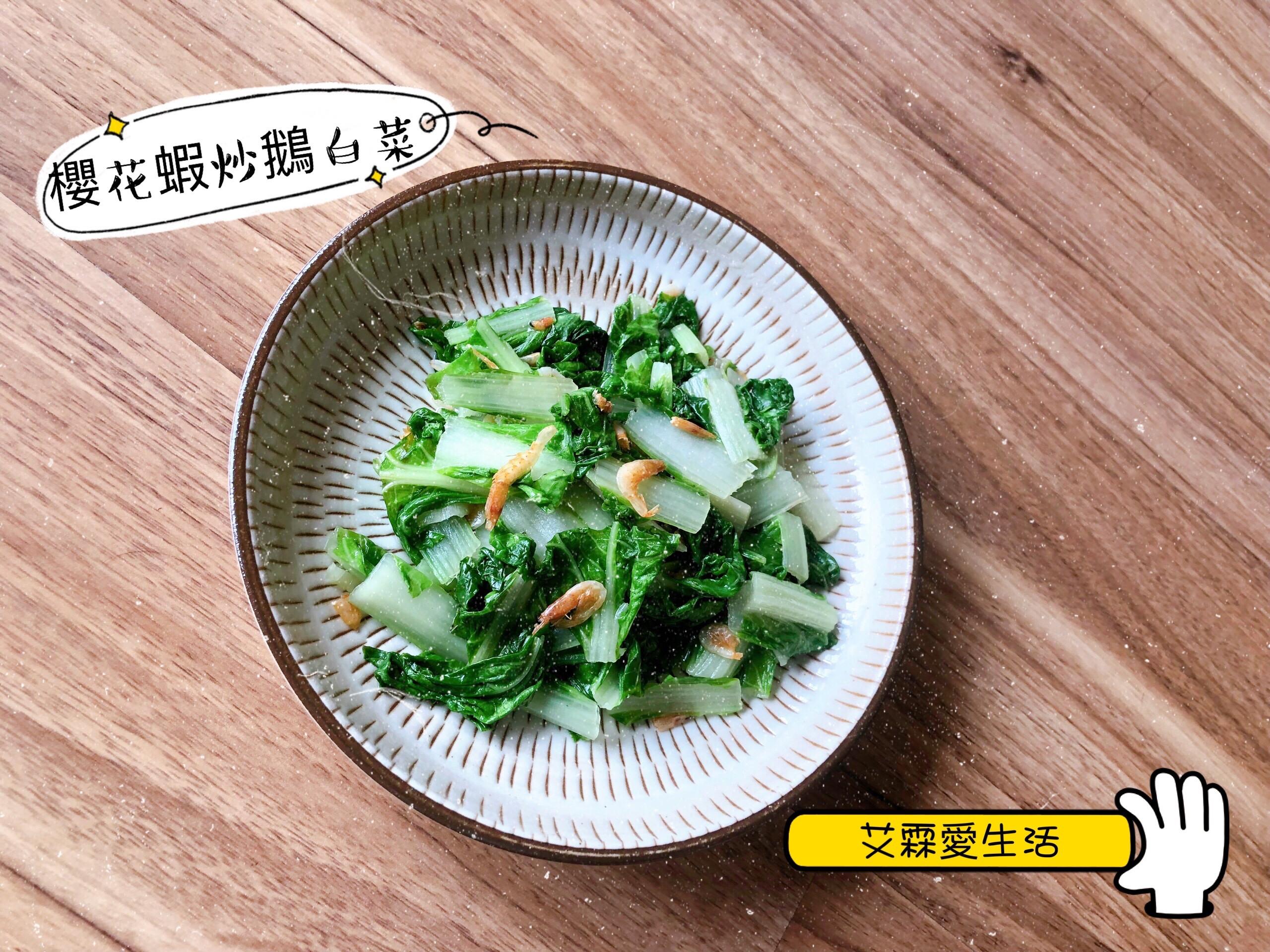 🌟櫻花蝦炒鵝白菜