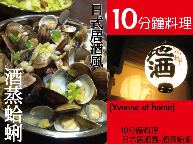 [Yvonne at home] 10分鐘料理~日式居酒風-酒蒸蛤蜊