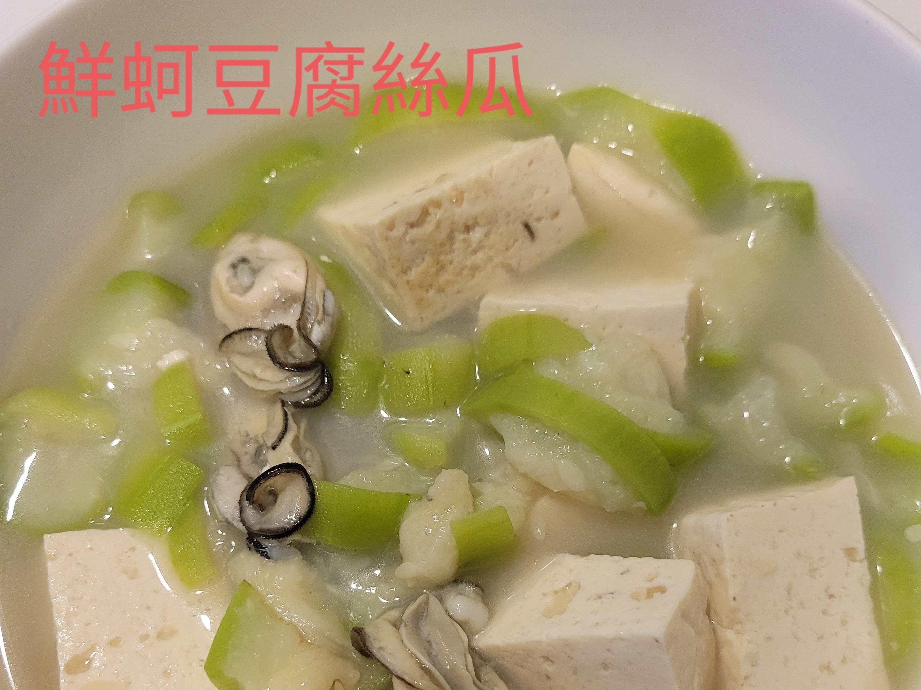 鮮蚵豆腐絲瓜