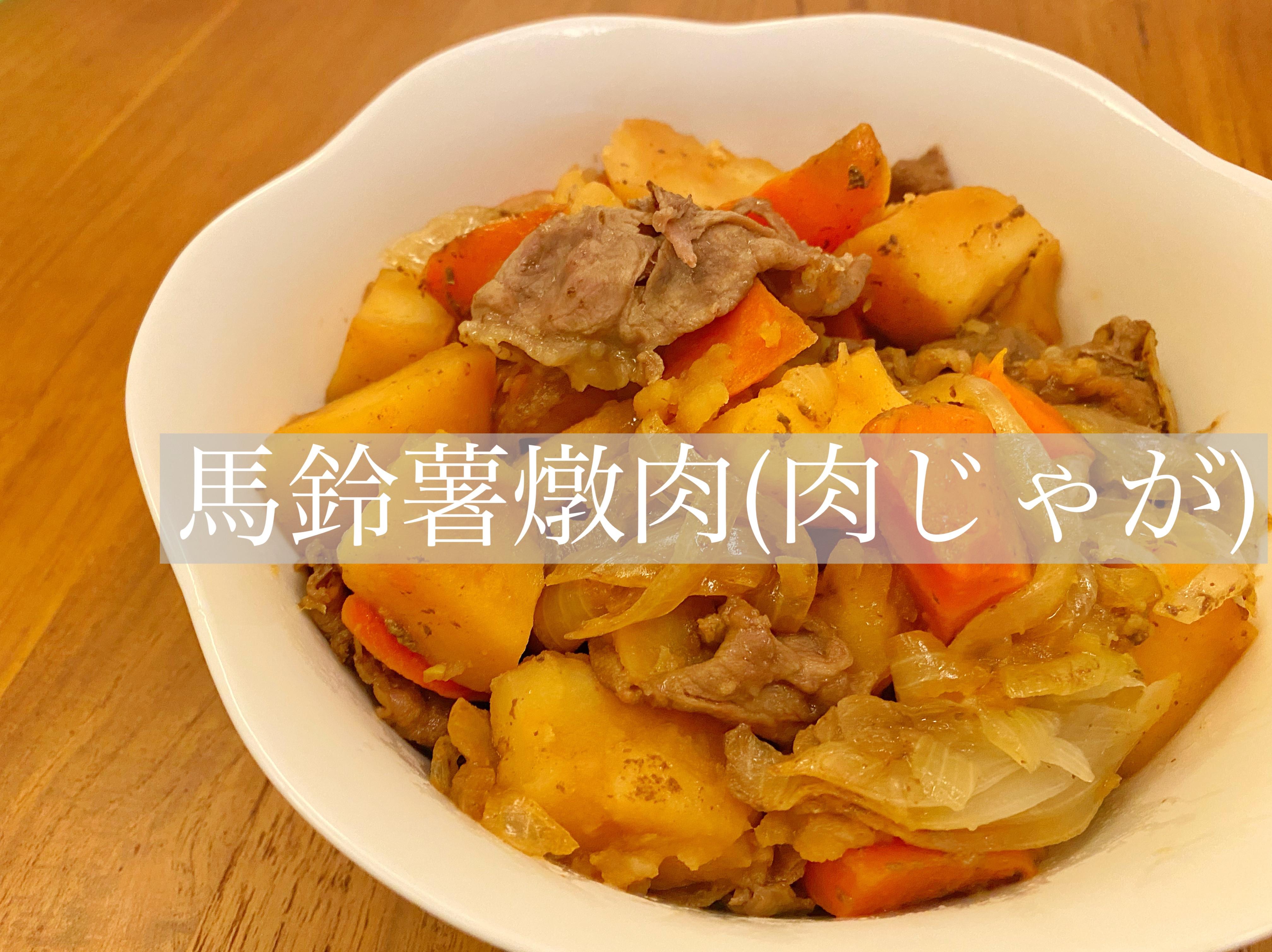 馬鈴薯燉肉(肉じゃが)-電飯鍋料理
