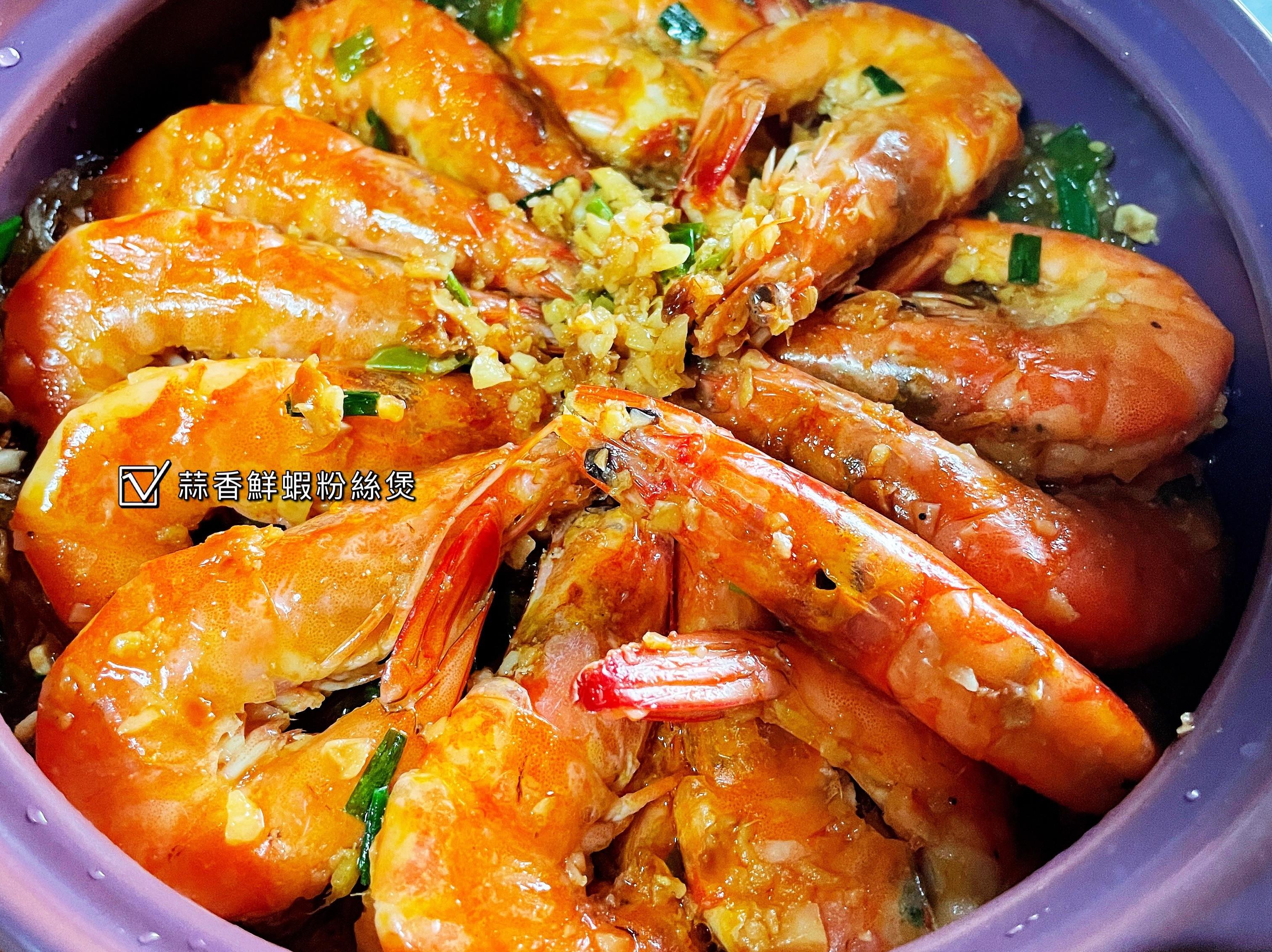 蒜香鮮蝦粉絲煲