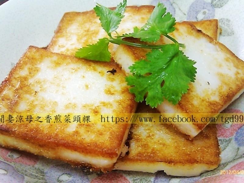 香煎菜頭粿