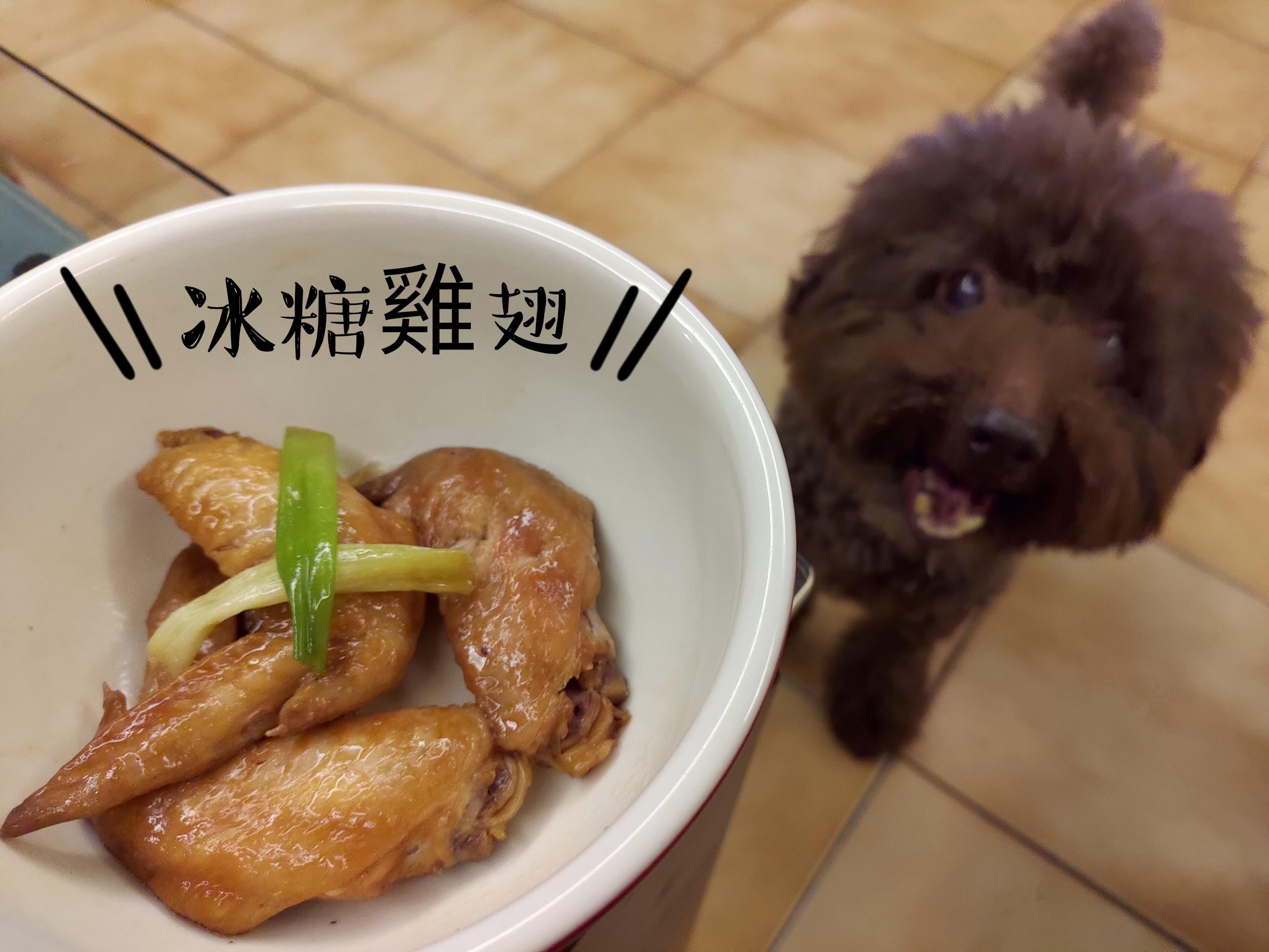 【家常料理】冰糖滷雞翅🐥