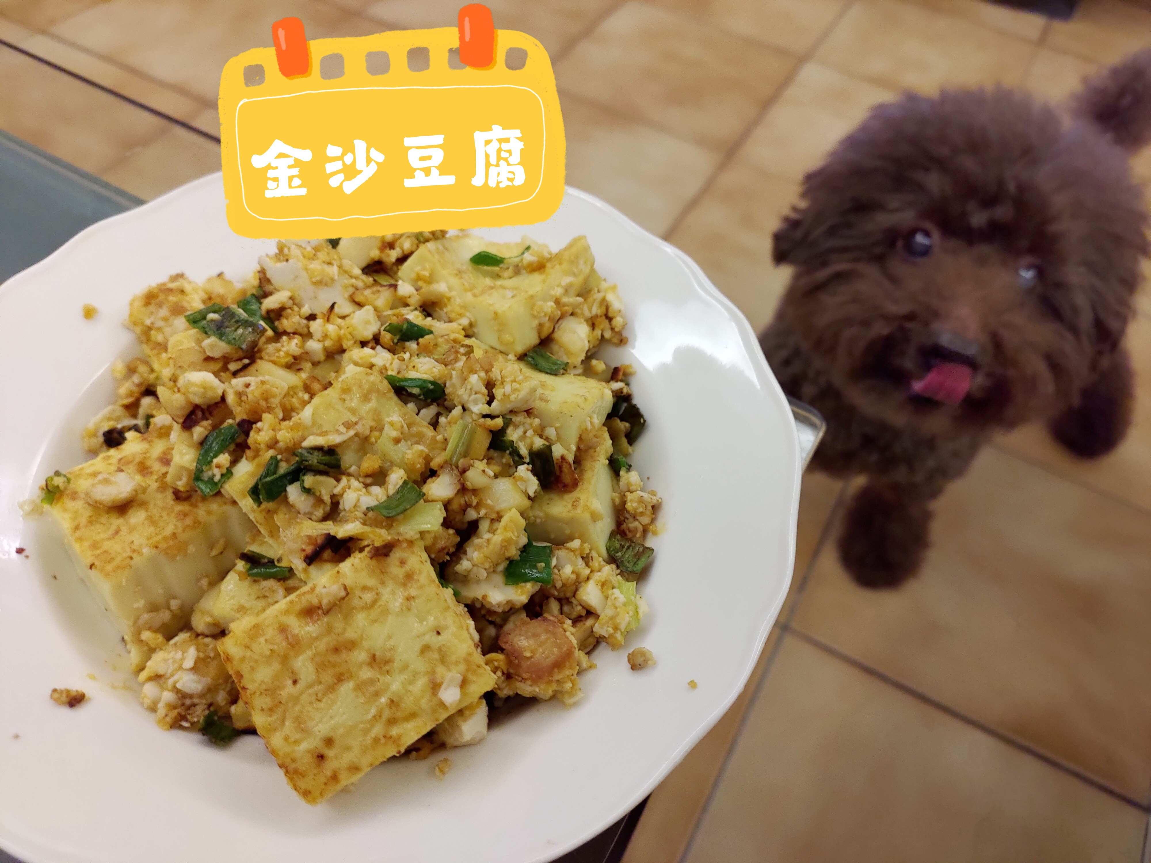 【家常料理】金沙豆腐🥚鹹蛋