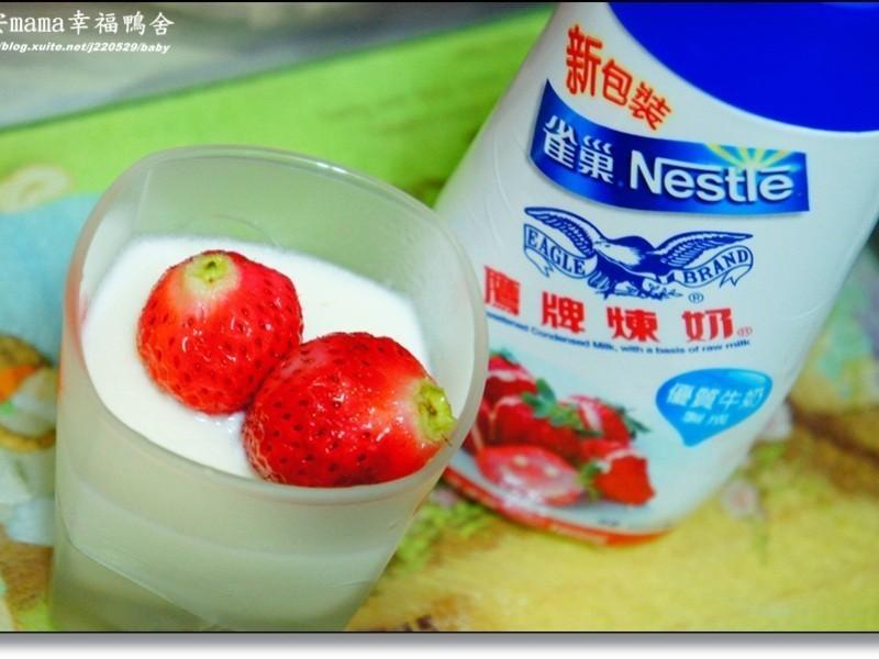 《草莓就愛鷹牌煉奶》燉奶