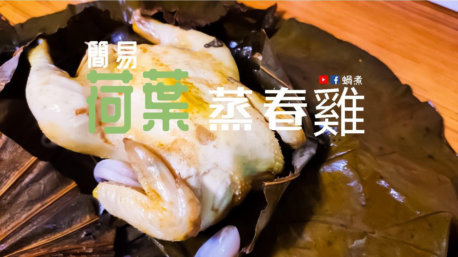 家庭小菜|荷葉蒸春雞 簡單夏天菜 附影片