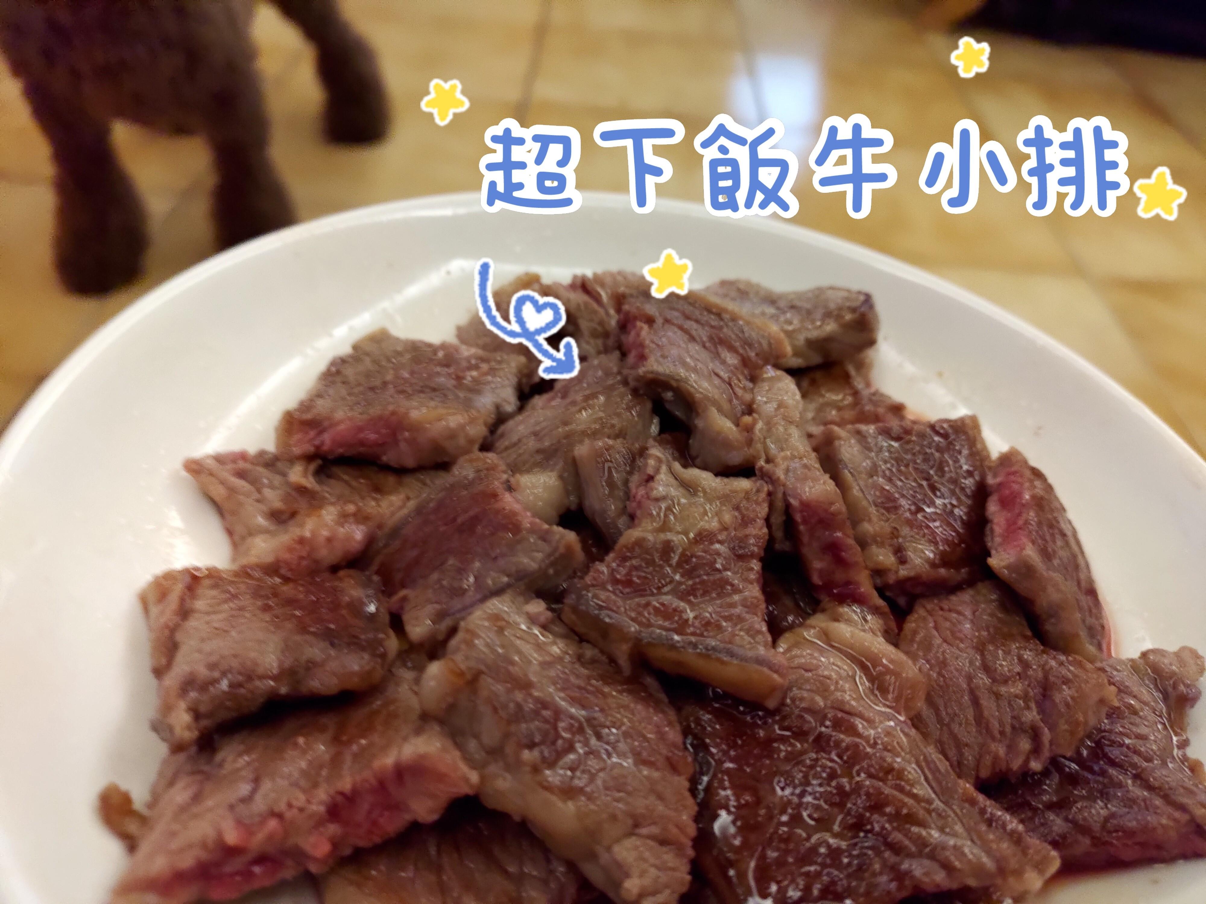 【超級🍚下飯】香煎無骨牛小排🐂