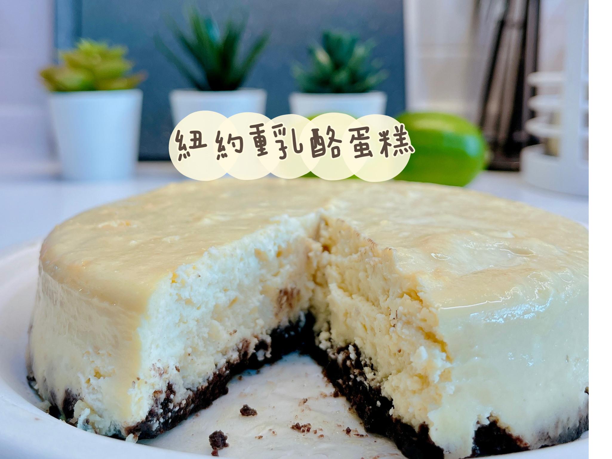 紐約重乳酪起司蛋糕