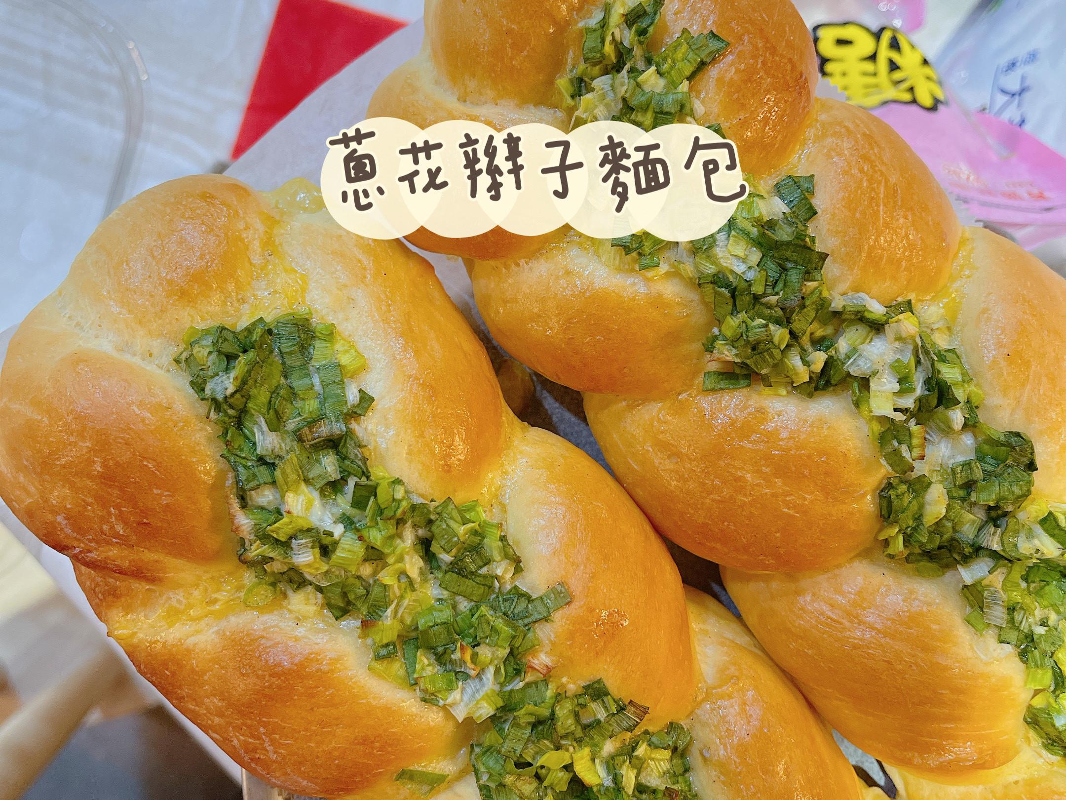 蔥花辮子麵包