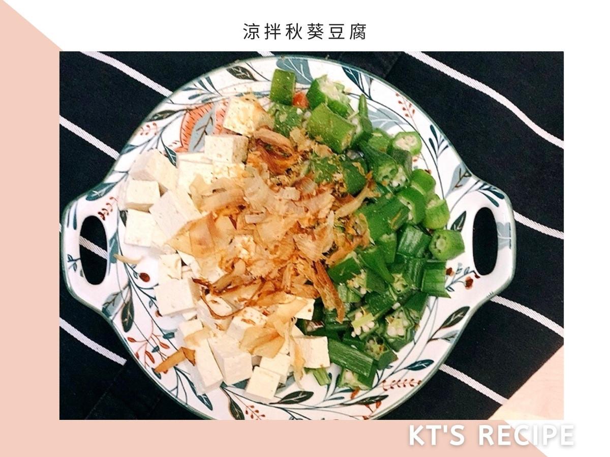 快速上菜|涼拌秋葵豆腐