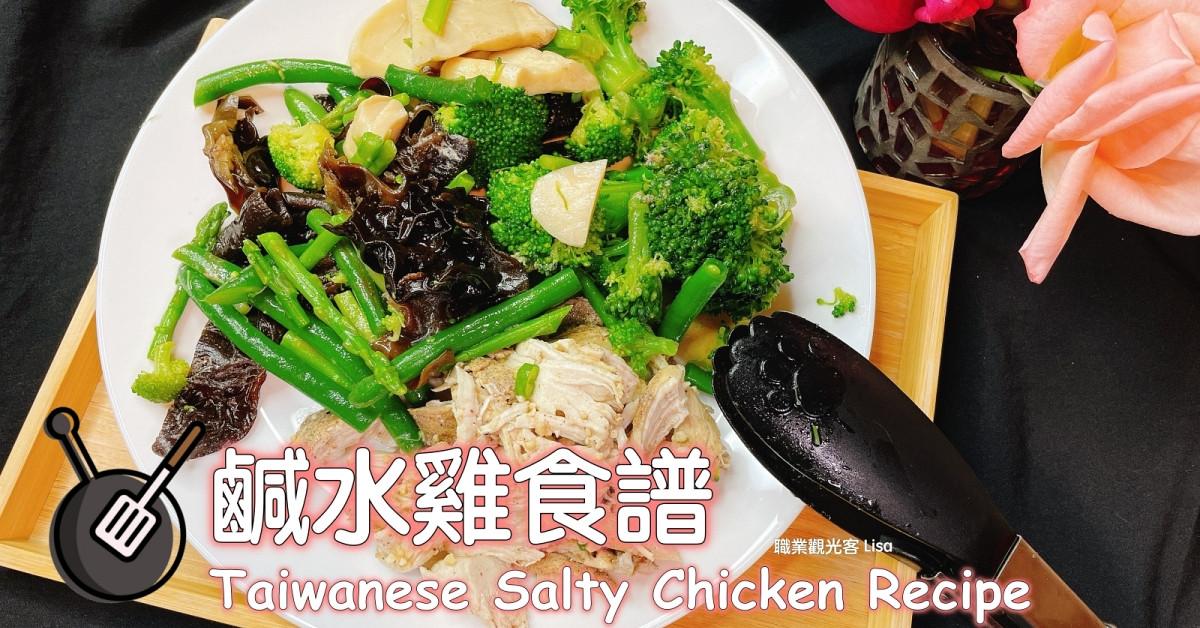 鹽水雞食譜