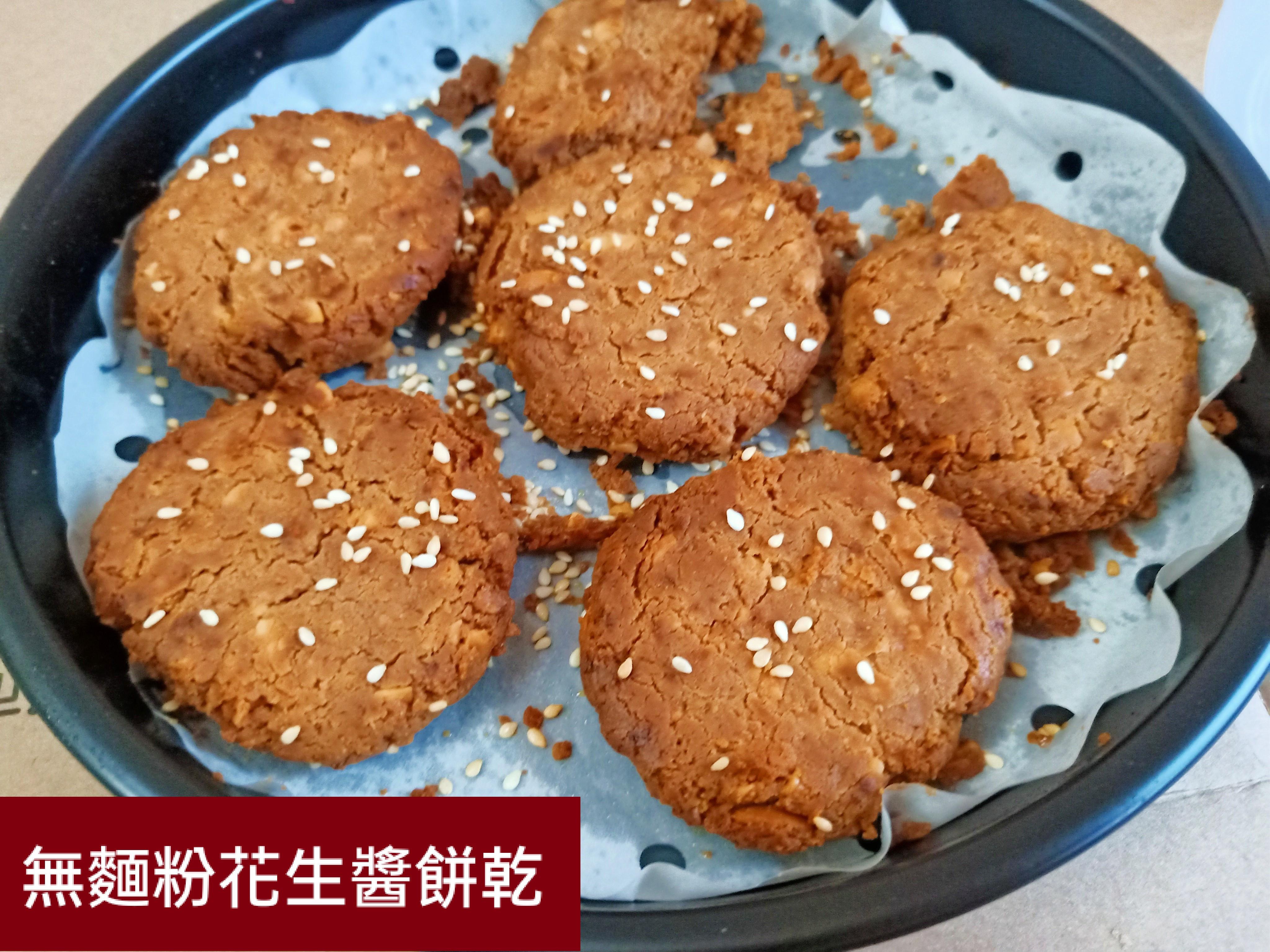 氣炸花生醬餅乾(無麵粉)