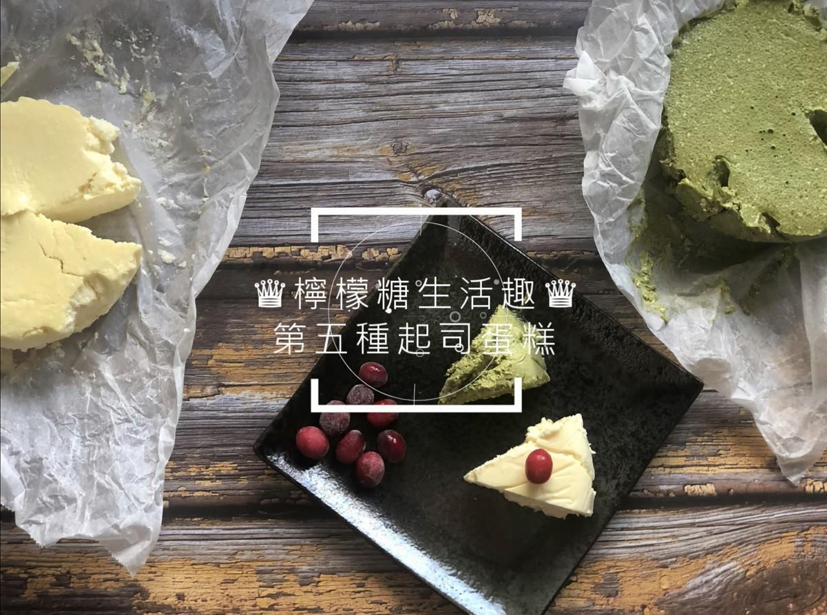 第五種起司蛋糕(減醣版)