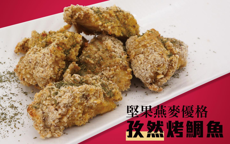 堅果燕麥優格孜然烤鯛魚