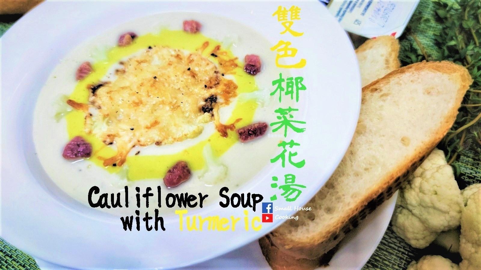 簡易西湯篇|簡易雙色椰菜花湯 (附影片)