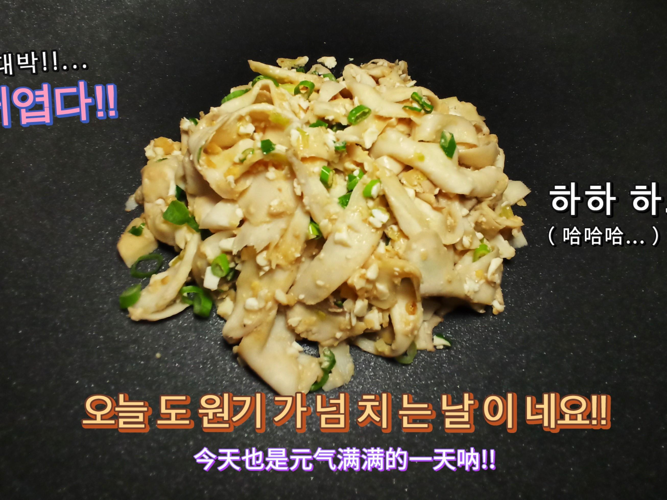 金沙杏鮑菇(簡單煮)鹹蛋懶人料理