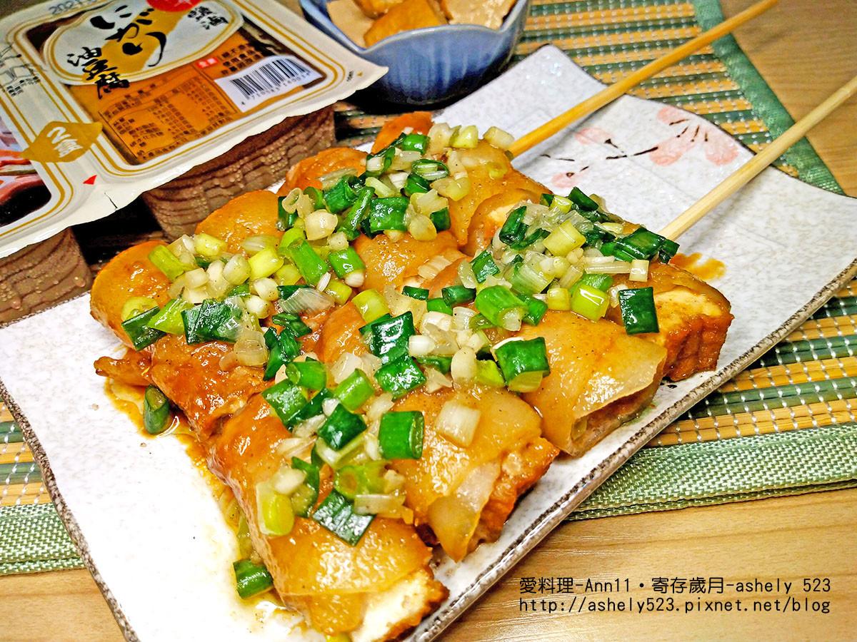 蔥烤豬肉豆腐捲(中華鹽滷油豆腐)