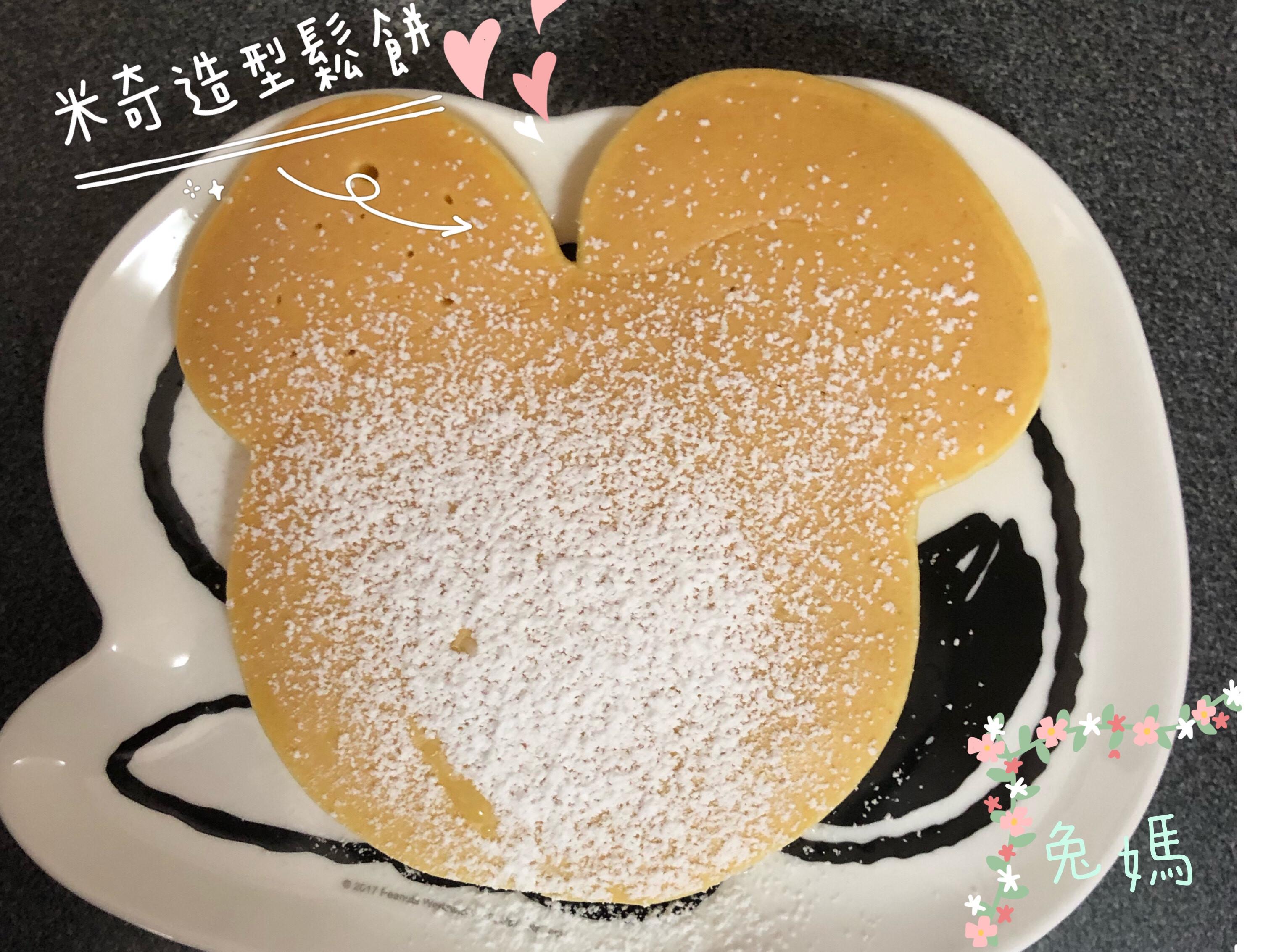 米奇鬆餅(自製鬆餅粉)