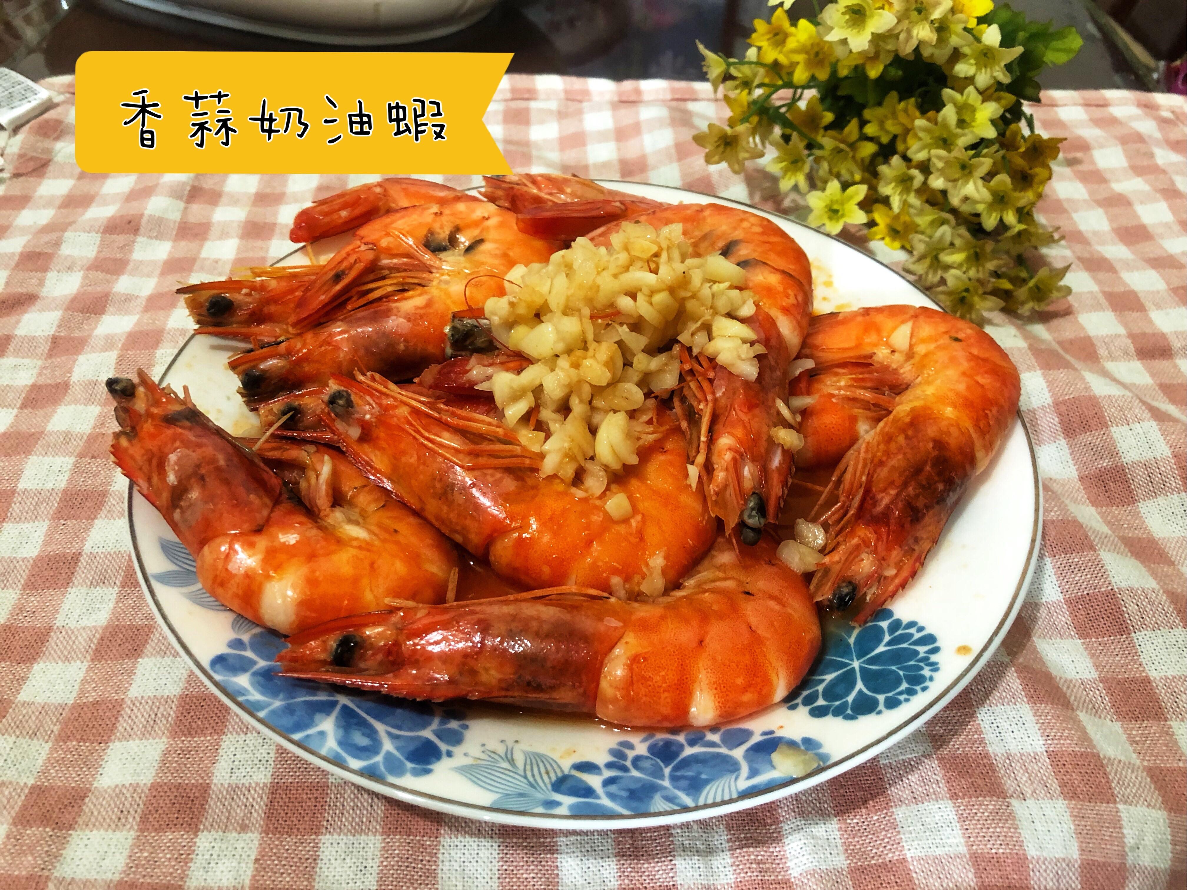 [快速料理]香蒜奶油蝦