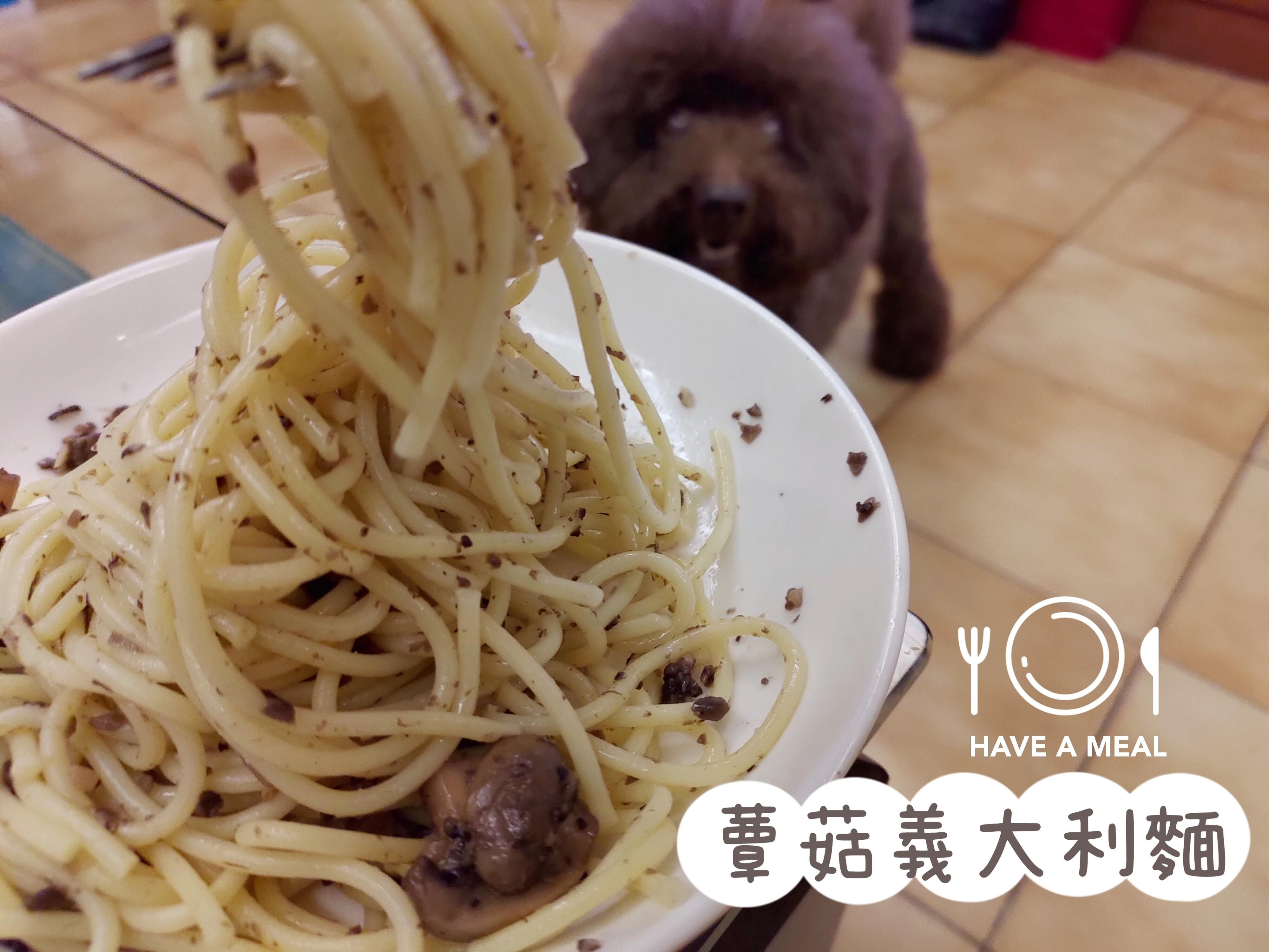 【今晚想來點】蕈菇義大利麵