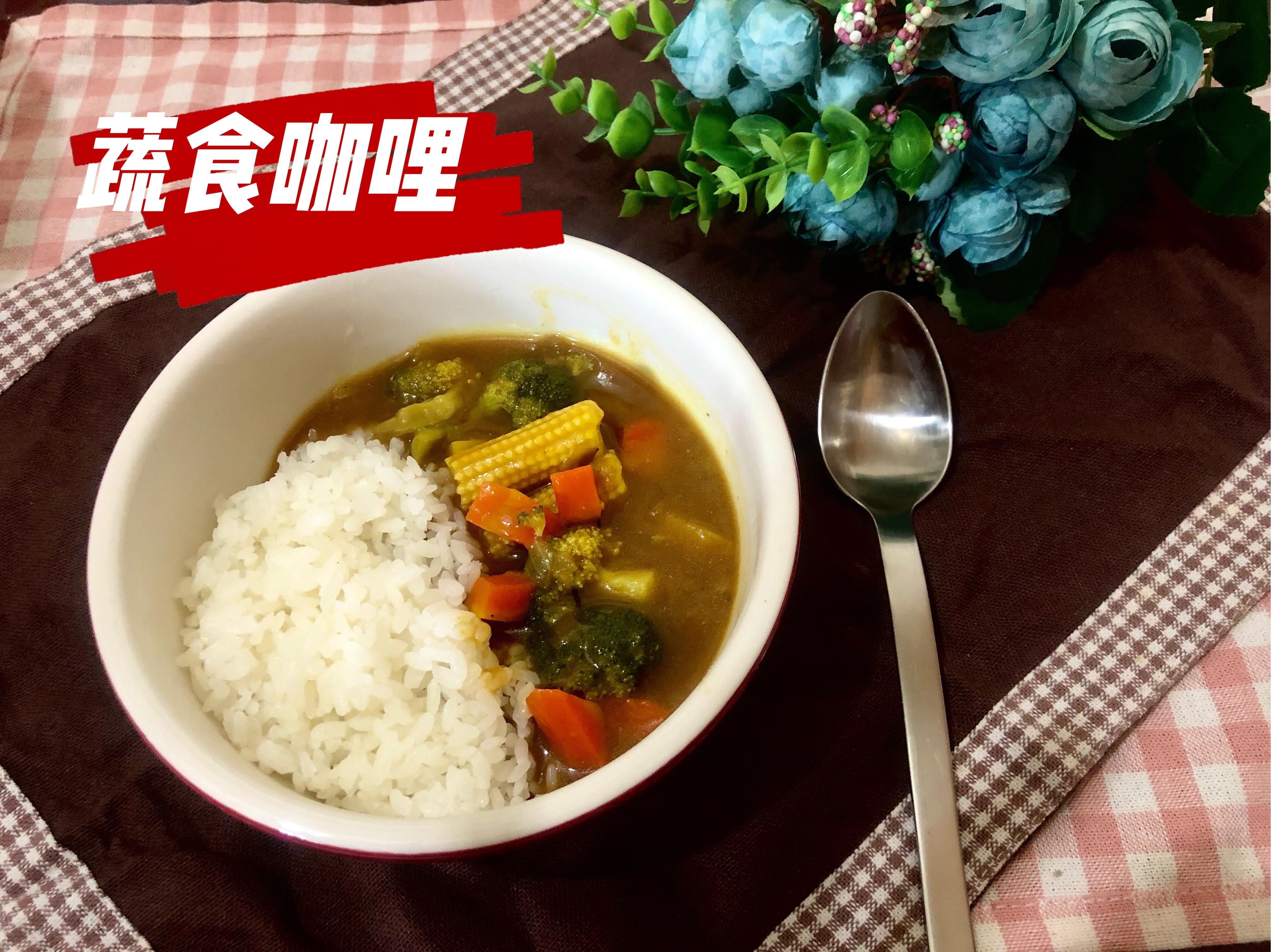 [一鍋到底]蔬食咖哩