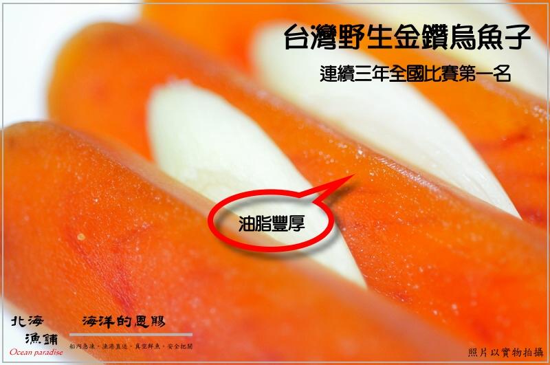 香烤烏魚子