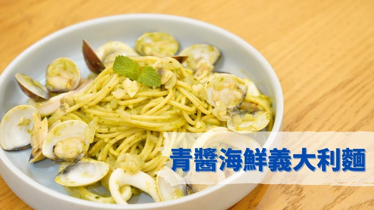 青醬海鮮義大利麵》自製青醬做法