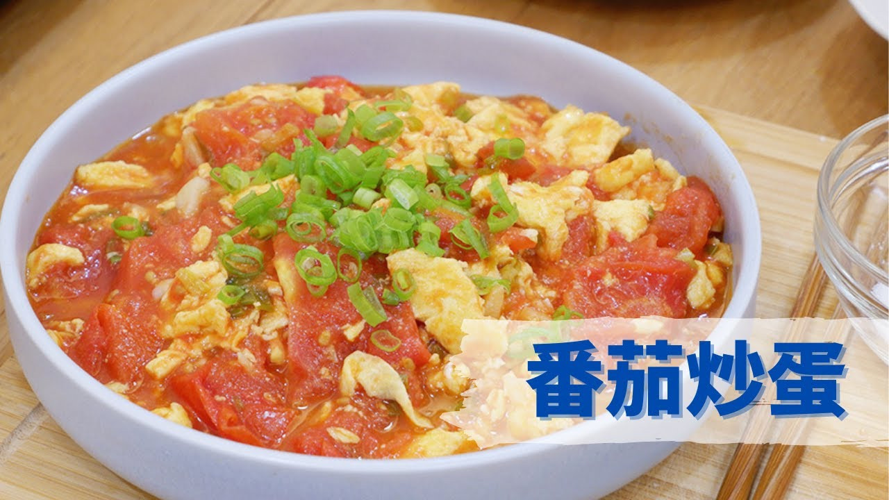 番茄炒蛋》蛋料理-好吃又營養的番茄炒蛋