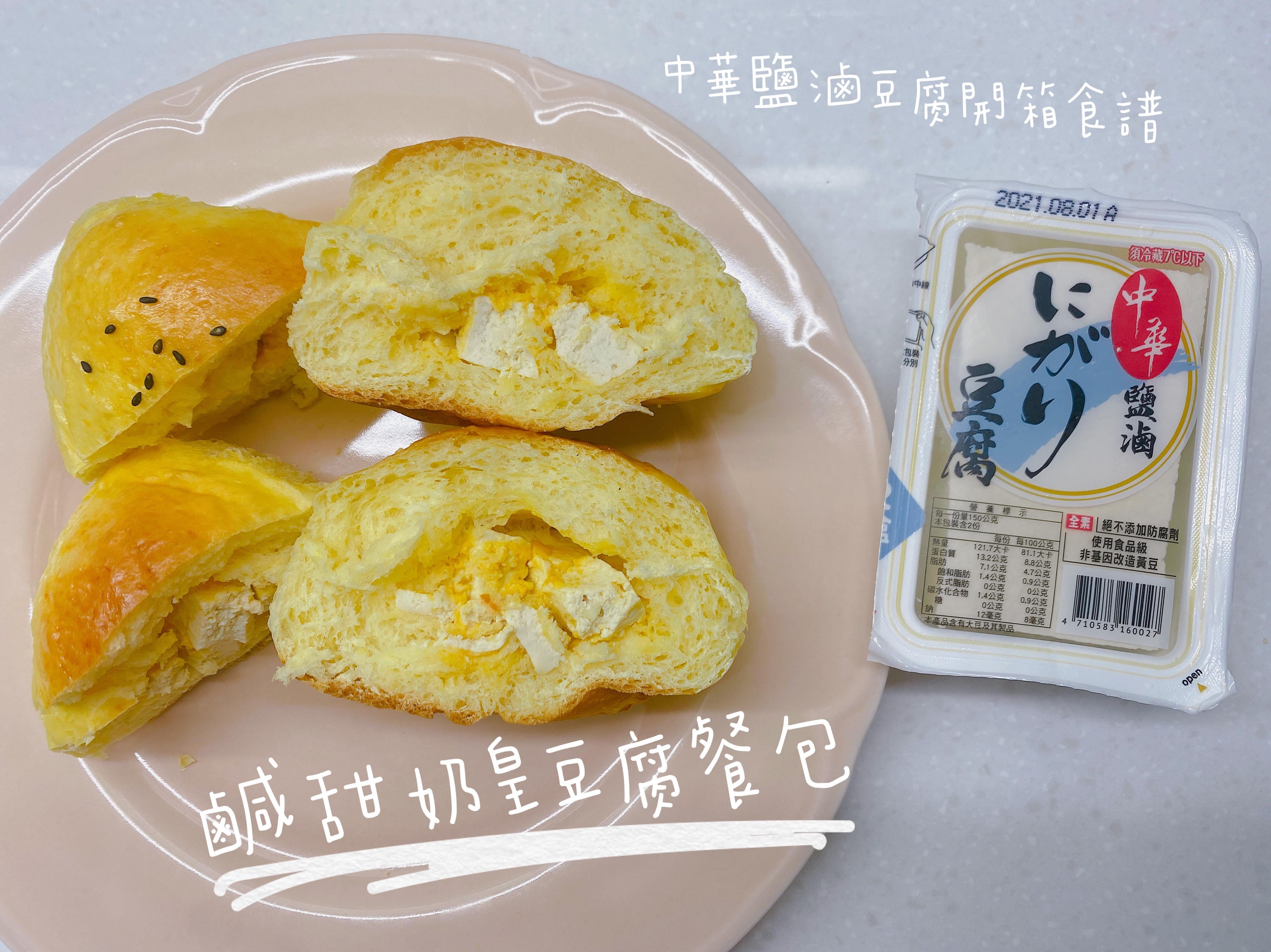 中華鹽滷豆腐開箱食譜-鹹甜奶皇豆腐餐包