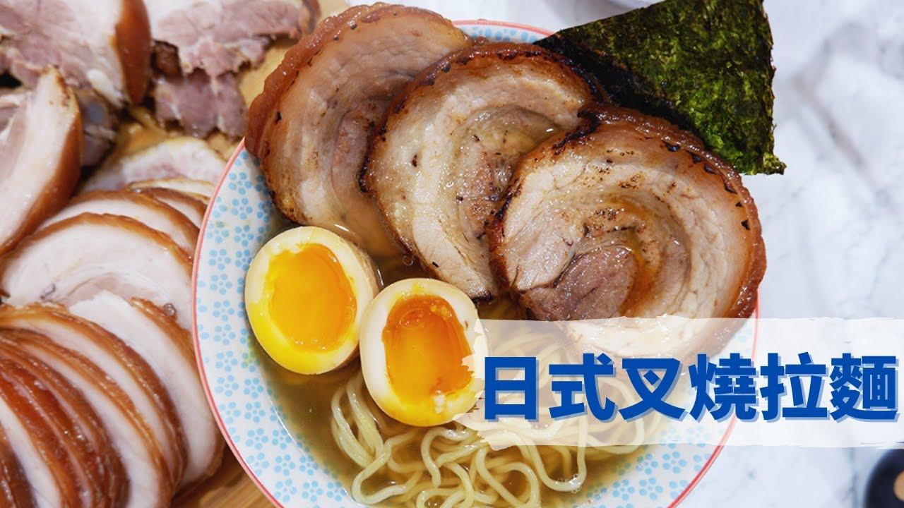 日式叉燒》在家自製日式叉燒醬油拉麵