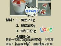 <<草莓就愛鷹牌煉奶>>草莓鮮奶酪
