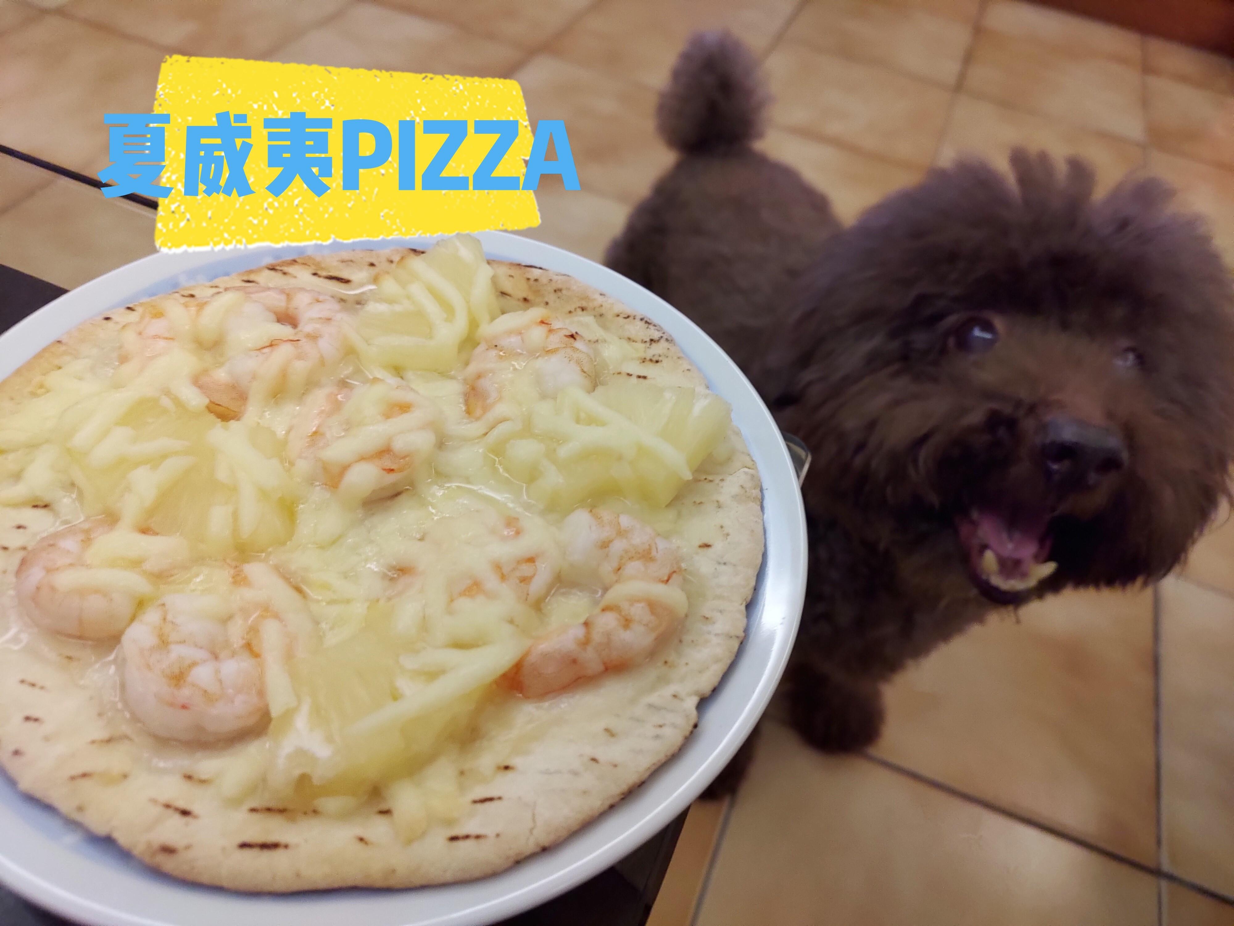 【超美味😋】夏威夷海鮮披薩🍕