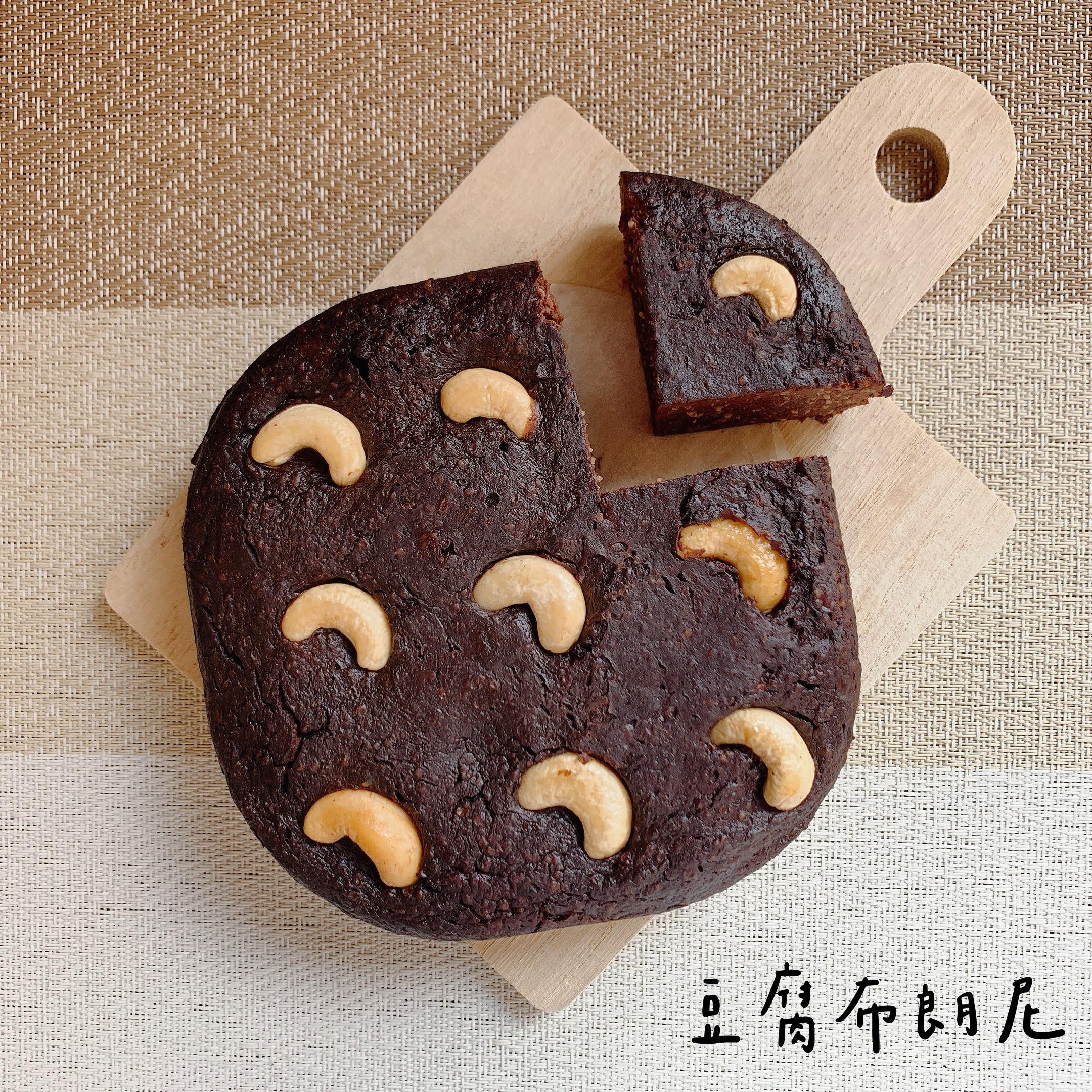 豆腐布朗尼(微波版)
