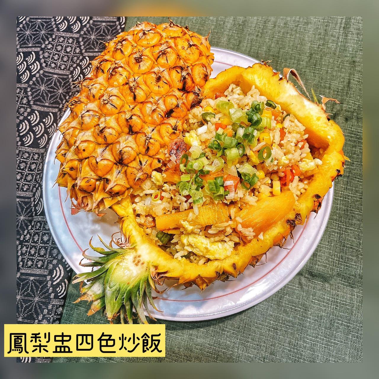 霸氣鳳梨盅四色炒飯