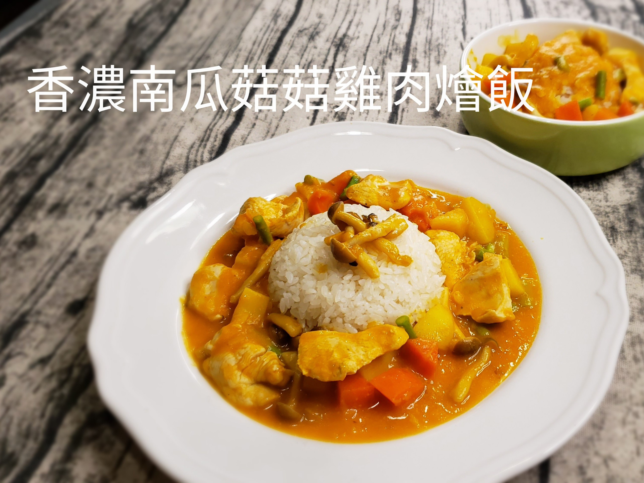 香濃南瓜菇菇雞肉燴飯