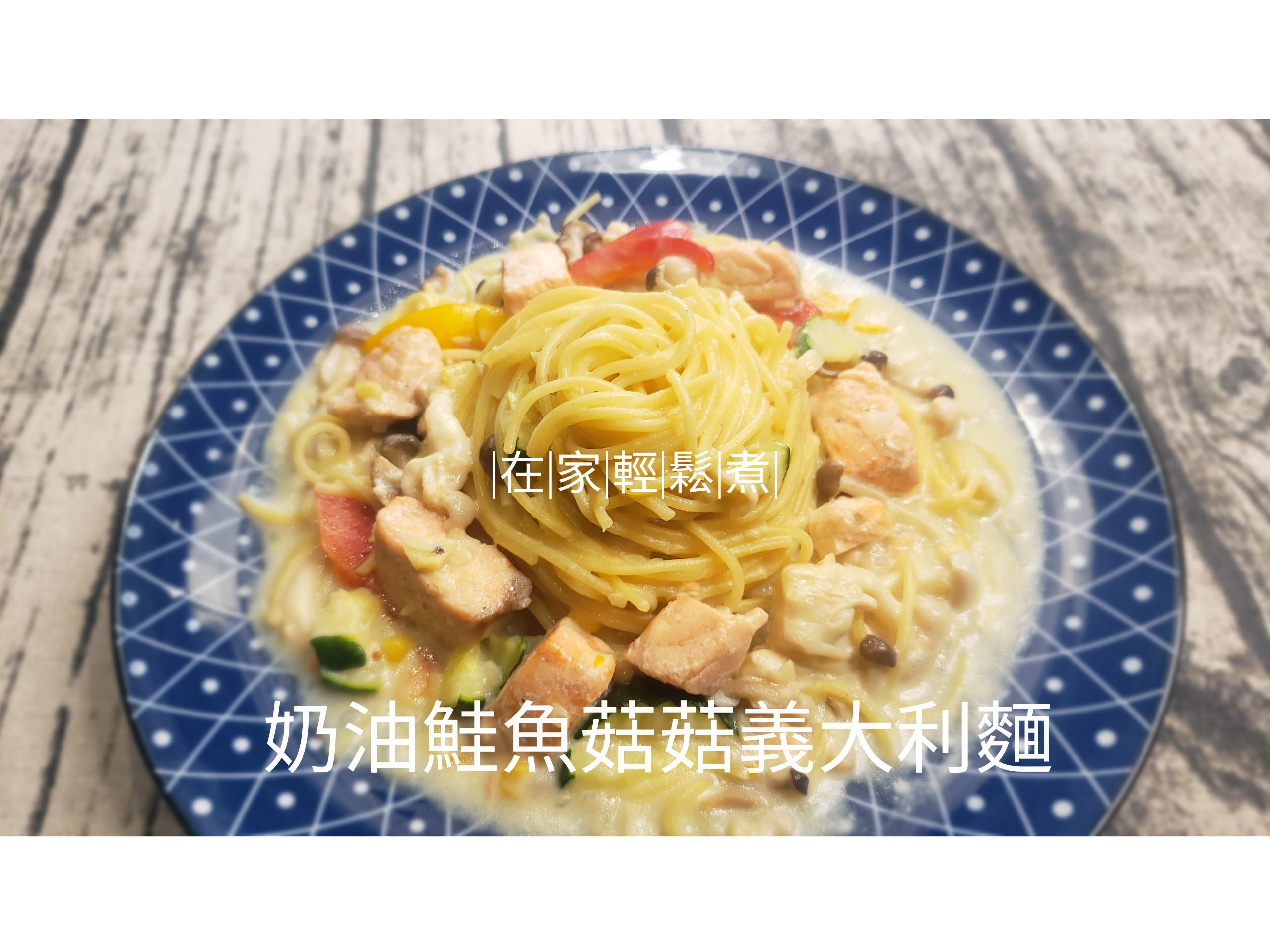 輕鬆煮~奶油鮭魚菇菇義大利麵