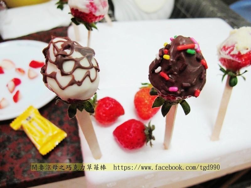 巧克力草莓棒