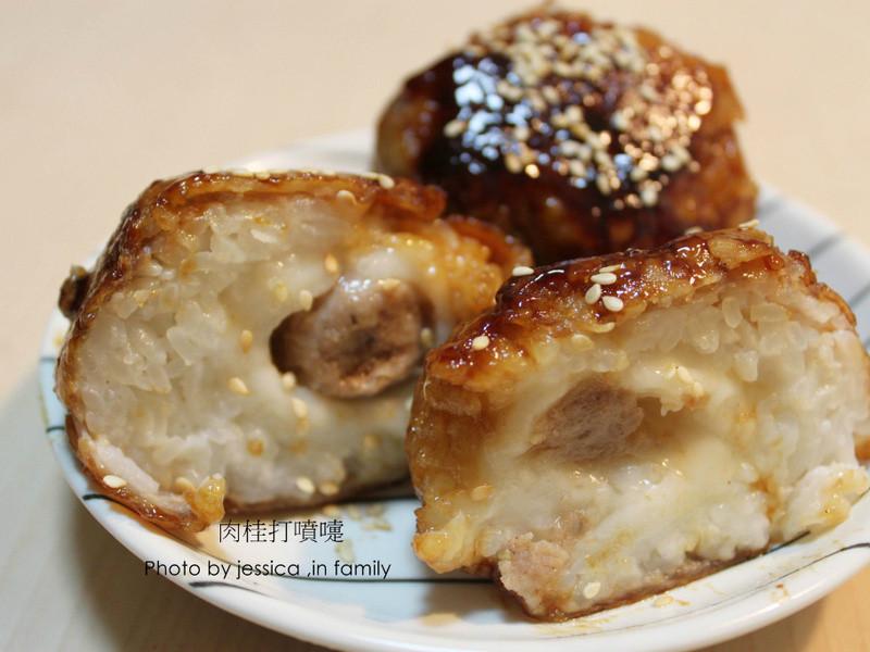 【肉桂打噴嚏】 湯圓烤飯糰