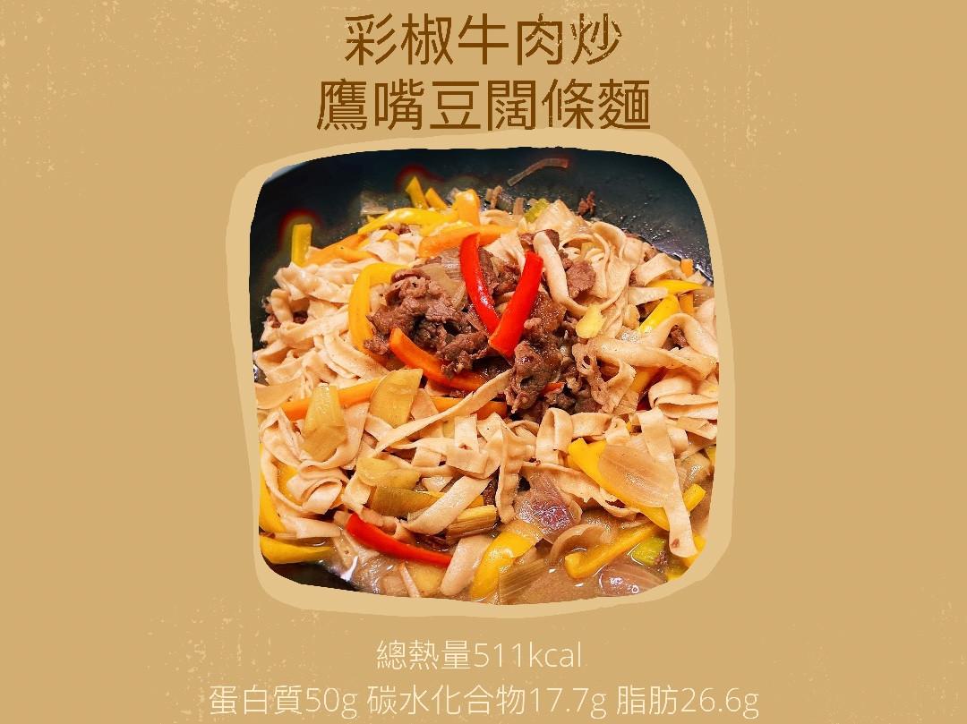 彩椒牛肉炒鷹嘴豆闊條麵